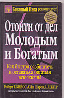 Роберт Т.Кийосаки и Шэрон Л.Лектер Отойти от дел Молодым и Богатым