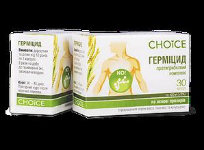 Гермицид 30капс /Choice/ (Чойс)