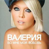 CD диск. Валерия - Во мне моя любовь (CD+DVD)