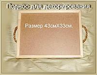 Поднос для декора с веревочными ручками размером 33х43см
