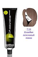 Loreal Prof.- INOA - краска д/волос без аммиака № 7.18 - блондин пепельный мокка  60 мл