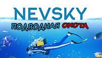 Трубки Nevsky