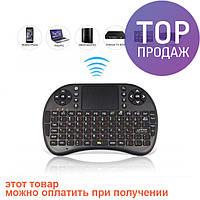 Беспроводная клавиатура Rii mini i8 2.4GHZ RUS /Компьютерные аксессуары