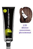 Loreal Prof.- INOA - краска д/волос без аммиака № 4.56 - шатен махогоново фиолетовый