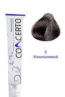 Concerto Color Treatment - Перманентная крем-краска с кератином - 4 - каштановый  100 мл