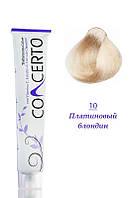 Concerto Color Treatment - Перманентная крем-краска с кератином - 10 - платиновый блондин  100 мл