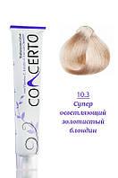 Concerto Color Treatment - Перманентная крем-краска с кератином - 10.3 - супер-осветляющий золотистый блондин  100 мл