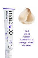 Concerto Color Treatment - Перманентная крем-краска с кератином - 12.0 - супер экстра платиновый натуральный блондин  100 мл
