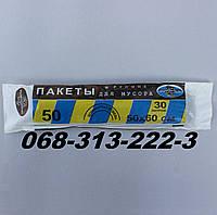 """35л 10шт """"Стиль"""" недорогие полиэтиленовые пакеты для мусора 50х60см"""