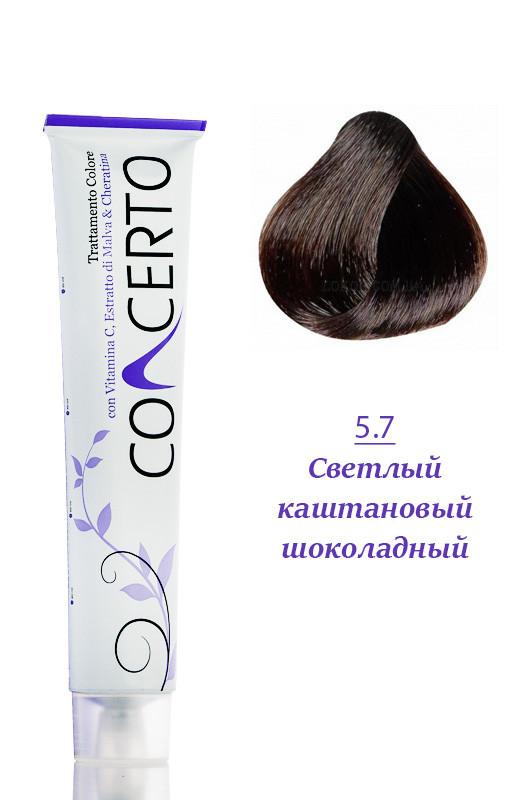 Concerto Color Treatment Перманентная крем краска с кератином 5.7 светлый каштановый шоколадный 100 мл Код 15128