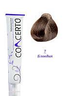 Concerto Color Treatment - Перманентная крем-краска с кератином - 7 - блондин  100 мл