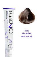 Concerto Color Treatment - Перманентная крем-краска с кератином - 7.01 - блондин пепельный  100 мл