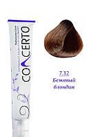 Concerto Color Treatment - Перманентная крем-краска с кератином - 7.32 - бежевый блондин  100 мл