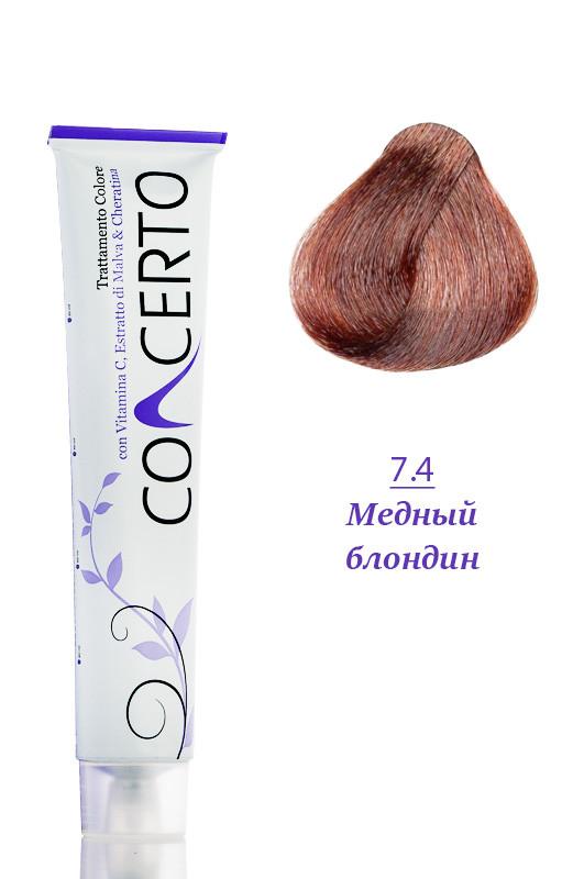 Concerto Color Treatment  Перманентная крем краска с кератином  7.4  медный блондин  100 мл