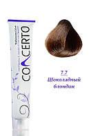 Concerto Color Treatment - Перманентная крем-краска с кератином - 7.7 - шоколадный блондин  100 мл