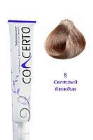 Concerto Color Treatment - Перманентная крем-краска с кератином - 8 - светлый блондин  100 мл