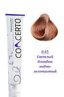 Concerto Color Treatment - Перманентная крем-краска с кератином - 8.43 - светлый блондин медно-золотистый  100 мл