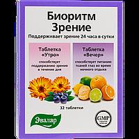Биоритм зрение 32 таблетки