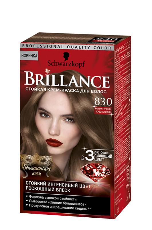 Brillance краска для волос № 830 романтичный каштановый 60 мл Код 21504