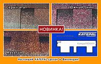 Новые цвета битумной черепицы KATEPAL