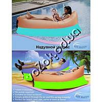 Надувной диван лежак Lamzac 2 Ламзак Биван Air Buddy однокамерный двухцветный
