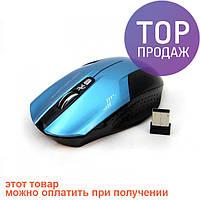 Беспроводная игровая мышь мышка Havit HVMS927 Blue / Аксессуары для компьютера