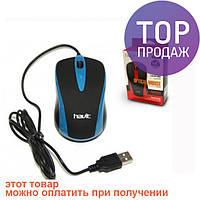 USB проводная оптическая мышка Havit HVMS675 Blue / Аксессуары для компьютера
