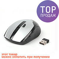 Беспроводная оптическая мышка мышь MR-315 Silver / Аксессуары для компьютера