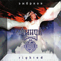 CD диск. Линда - Эмбрион Right