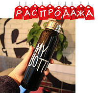 Термос My Bottle. РАСПРОДАЖА