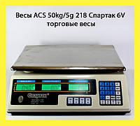 Весы ACS 50kg/5g 218 Спартак 6V торговые весы!Акция