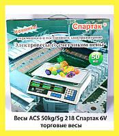 Весы ACS 50kg/5g 218 Спартак 6V торговые весы