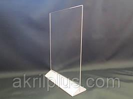 Менюхолдер під формат А4 двосторонній вертикальний на білій трикутної ніжці