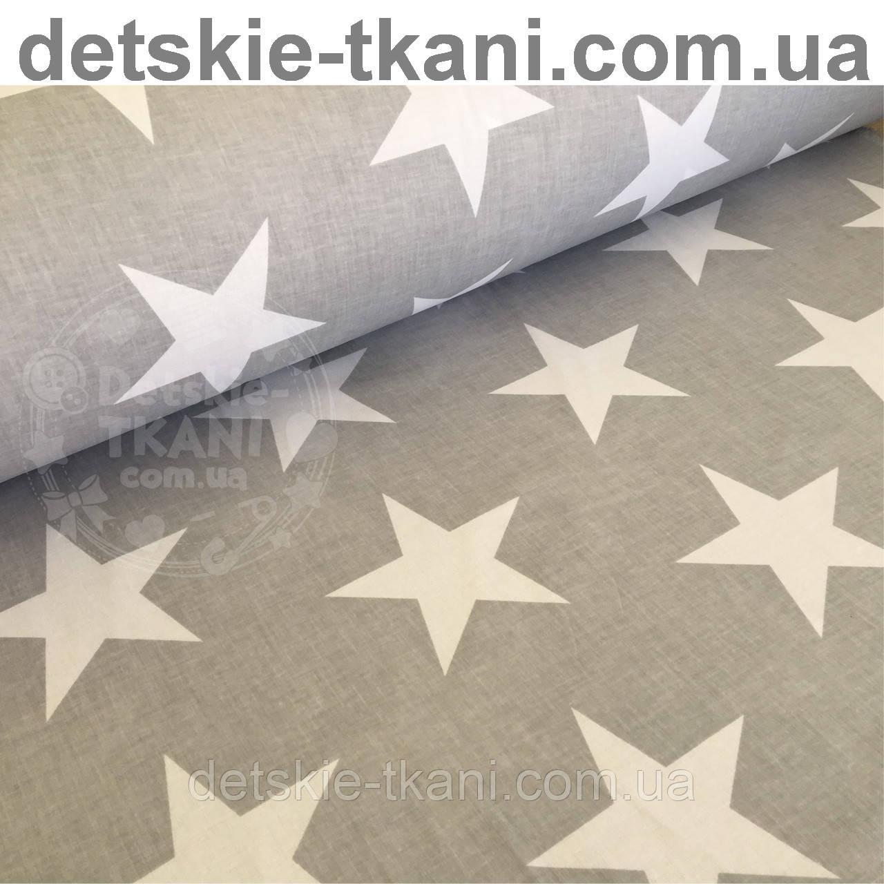 Ткань бязь с белыми макси-звёздами 12 см на светло-сером фоне, плотность 125 г/м2  (№764а).