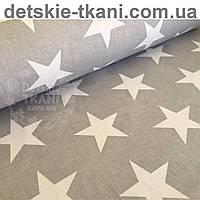 Ткань бязь с белыми макси-звёздами 12 см на сером фоне (№764а).