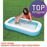 Детский бассейн 166 х 100 х 28 см, Intex 57403, 1-3 лет / надувной басейн