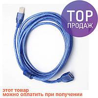 Кабель шнур удлинитель USB 2.0 A/F 5м / Аксессуары для компьютера