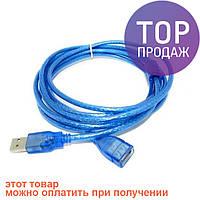 Кабель шнур удлинитель USB 2.0 A/F 3м / Аксессуары для компьютера