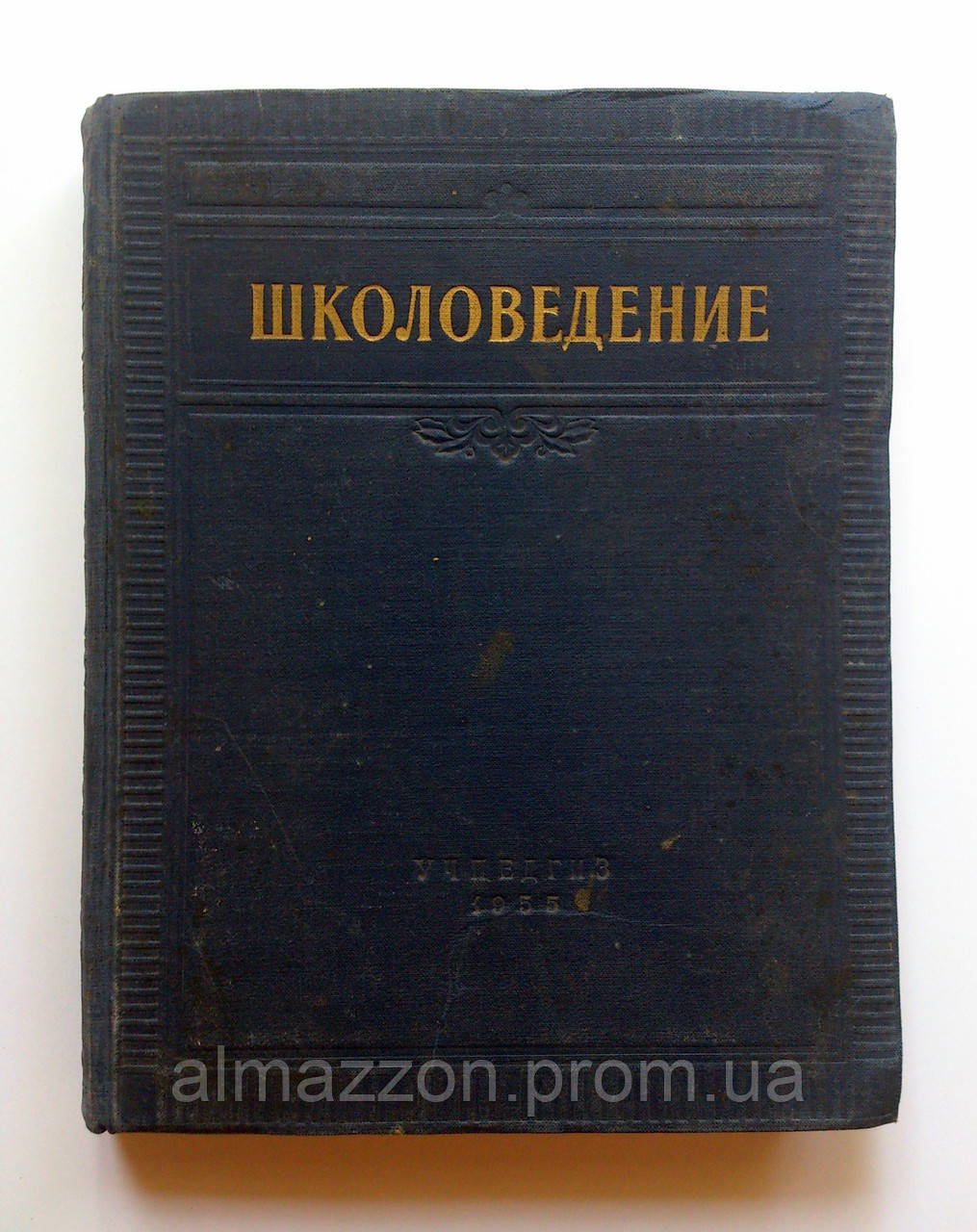 Школоведение. 1955 год
