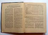 Школоведение. 1955 год , фото 4