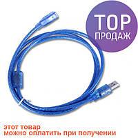 Кабель шнур удлинитель USB 2.0 A/F 1.5м / Аксессуары для компьютера