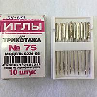 Иглы для швейных машин №75 для трикотажа