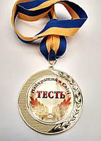 """Медаль """"Найкращий в світі тесть"""""""