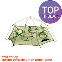 Яхтерь рачница раколовка зонт 6 окон d85