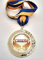 """Медаль """"Найкращий в світі свекор"""""""