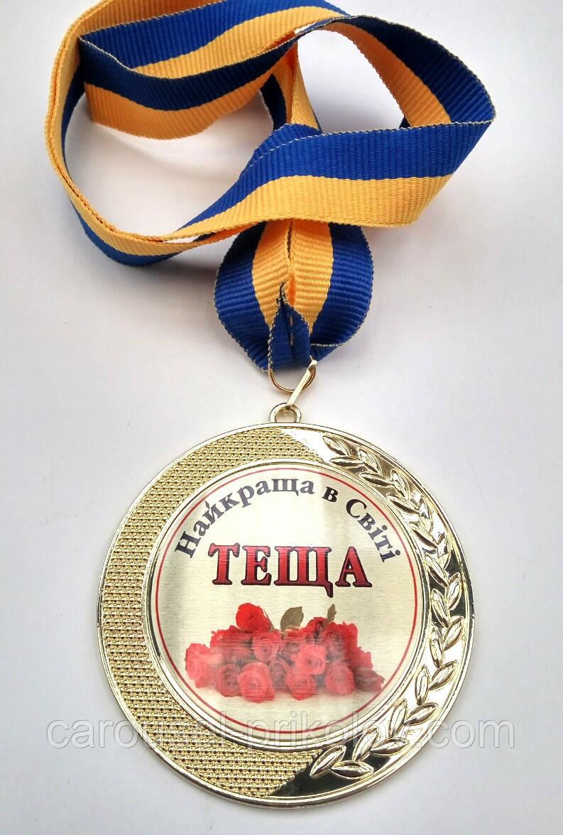 """Медаль """"Найкраща в світі теща"""""""