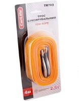 Трос буксировочный 2.5т 4м TR-703 Carlife крюки