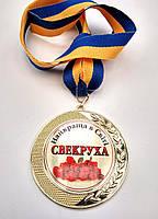 """Медаль """"Найкраща в світі свекруха"""""""