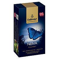 Кофе молотый Dallmayr Neiva 250гр. (Германия)
