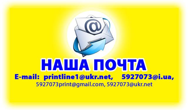 Электронная почта: printline1@ukr.net, 5927073@mail.ru